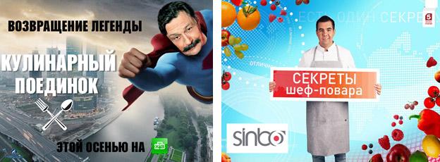 Sinbo – в каждом телевизоре!