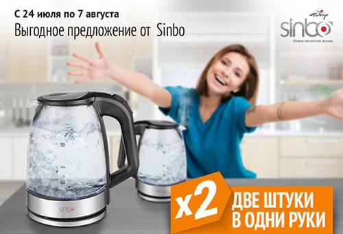Sinbo: две штуки в одни руки