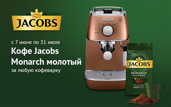 Лучшие друзья по утрам: кофе в подарок при покупке кофеварки Sinbo
