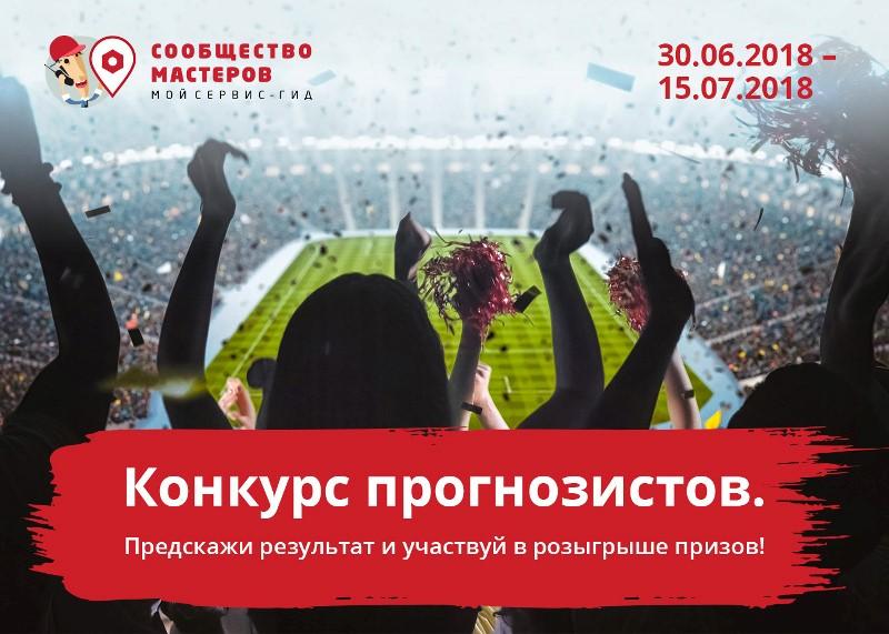 Sinbo – партнер конкурса прогнозистов к Чемпионату мира по футболу-2018