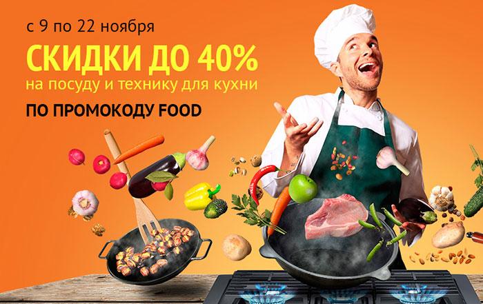 Акция на продукцию Sinbo в электронном дискаунтере «Ситилинк», скидки до 40%!