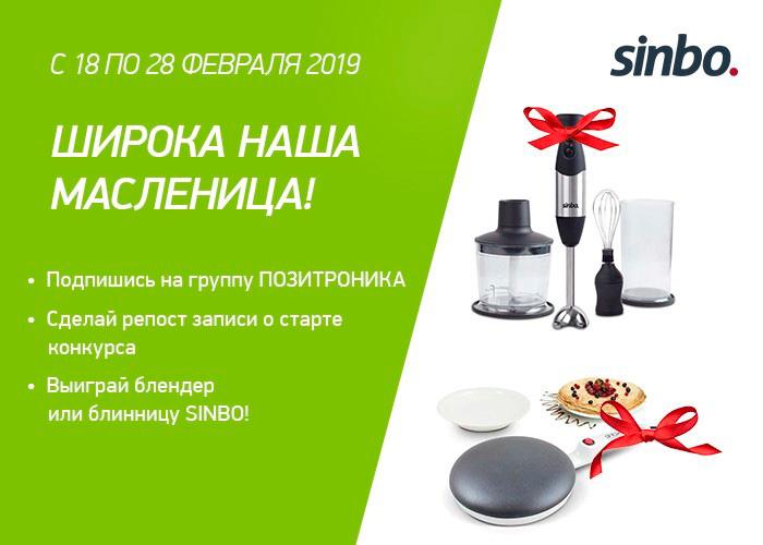 Sinbo – партнер конкурса «Широка наша масленица» с ПОЗИТРОНИКОЙ
